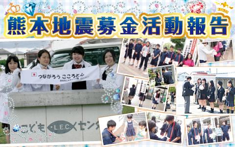 熊本地震募金活動報告